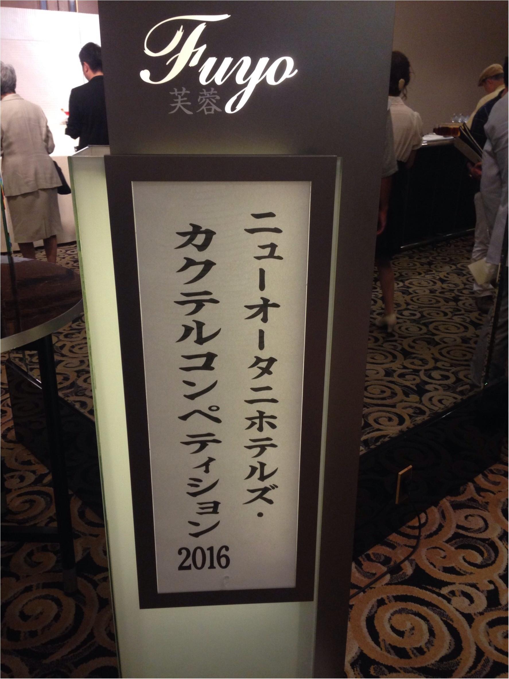 【ニューオータニ】初めて行ったカクテルコンペティションについて♡\(^o^)/♡_1