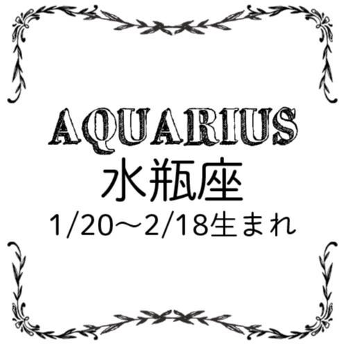 <9/28~10/27>今月のMORE HAPPY占い_12