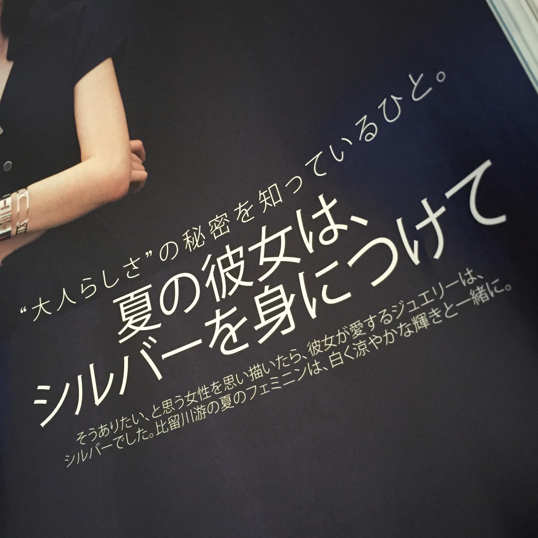 【MORE8月号】発売中♡MOREを読んで、楽しく夏じたくを始めちゃおっ♩≪samenyan≫_8