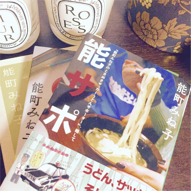 今、女子にオススメの趣味⁉︎ 能町みね子さんの新刊で、うどんとサッカーと相撲にはまる!_1