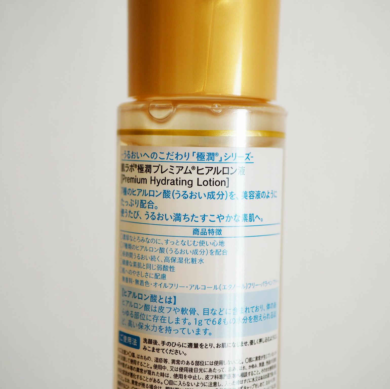 8/31(月)発売!【肌ラボ® 極潤プレミアム® ヒアルロン液】は、まるで美容液のような化粧水でした♡_2