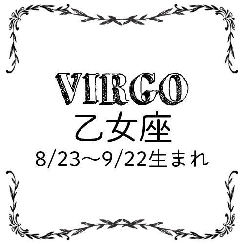 <9/28~10/27>今月のMORE HAPPY占い_7