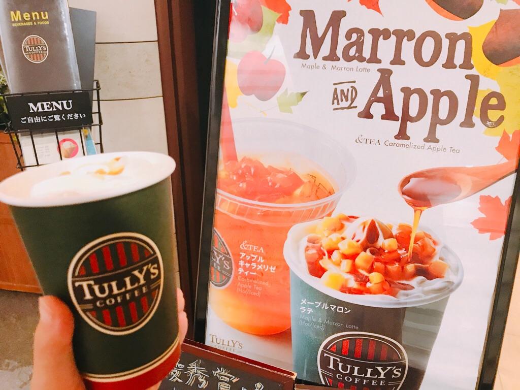【タリーズ】絶対美味しい!秋の新作《メープルマロンラテ》を早速飲んでみました♡_5