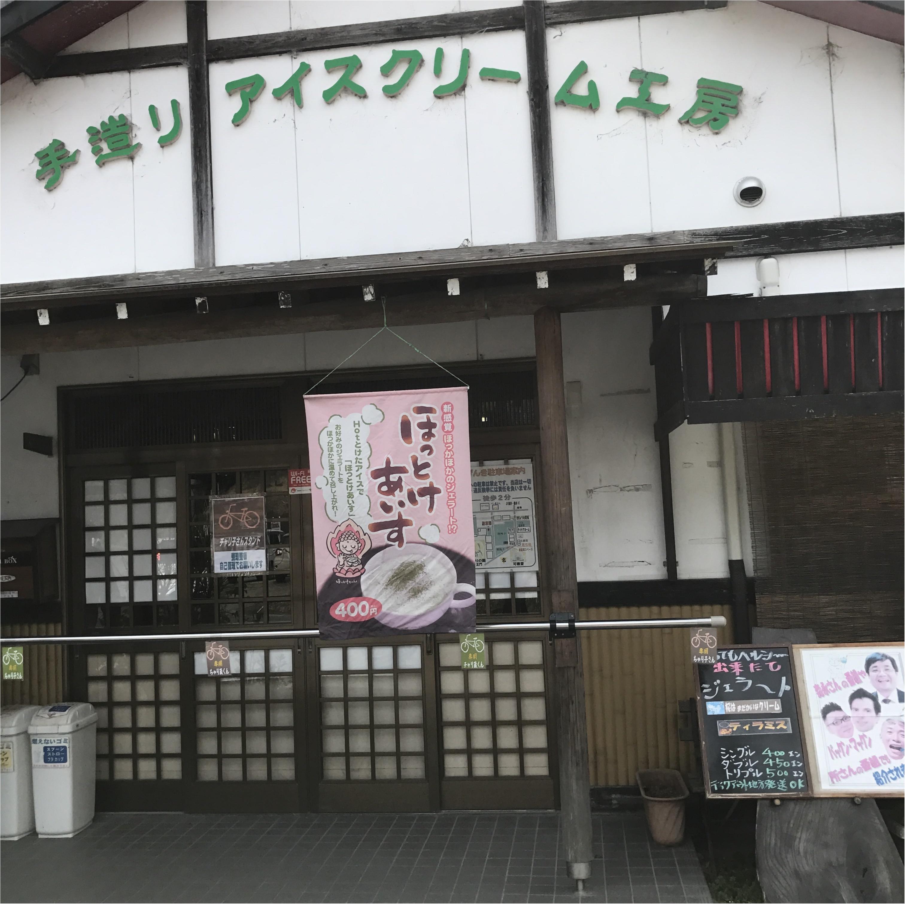 【静岡・西部】はいいとこたくさん!オススメジェラート屋さん♪_1