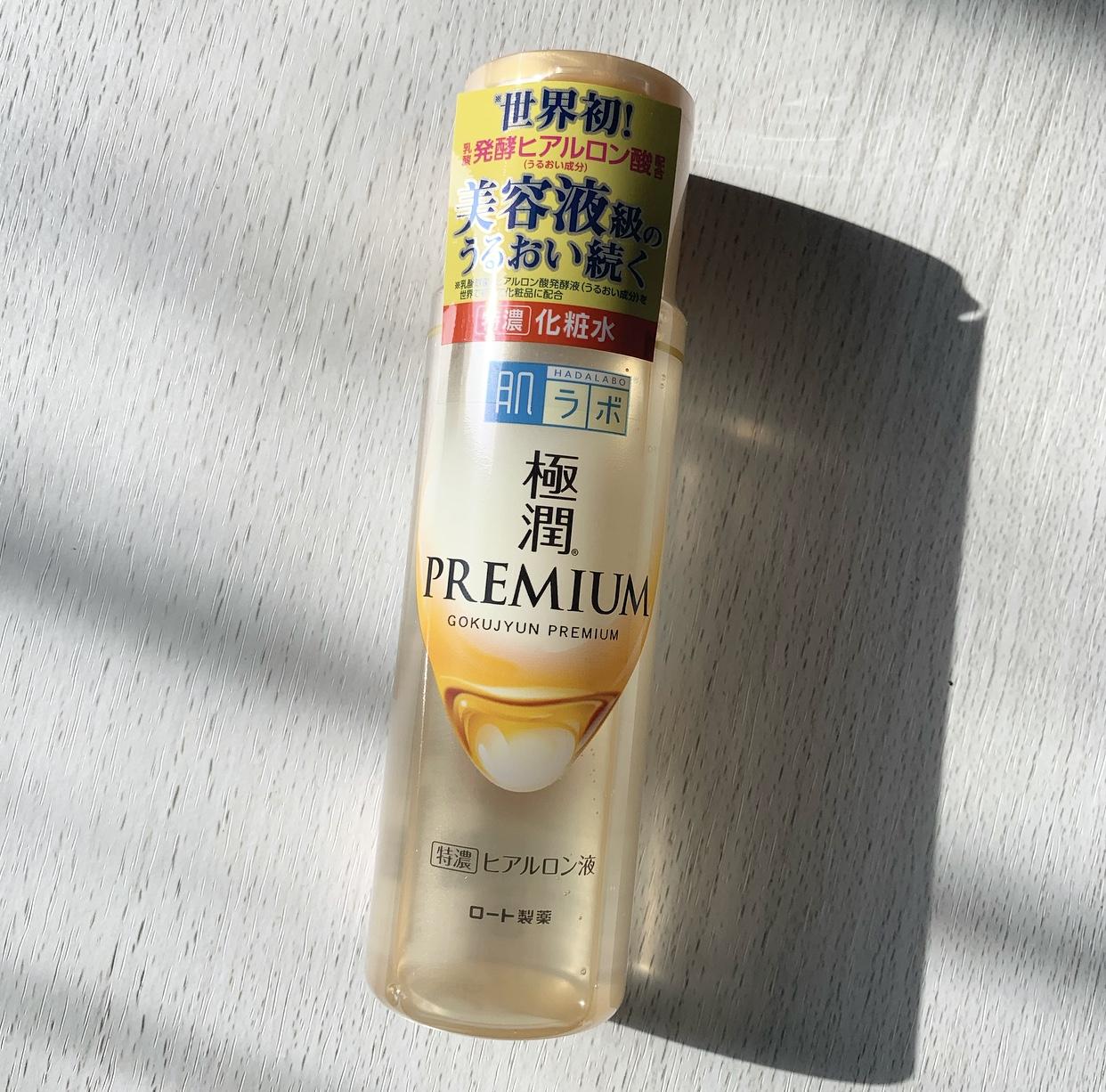 【8月31日発売!!!】肌ラボ 極潤プレミアムヒアルロン液を使ってみました⑅︎◡̈︎*_1