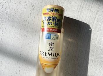 【8月31日発売!!!】肌ラボ 極潤プレミアムヒアルロン液を使ってみました⑅︎◡̈︎*
