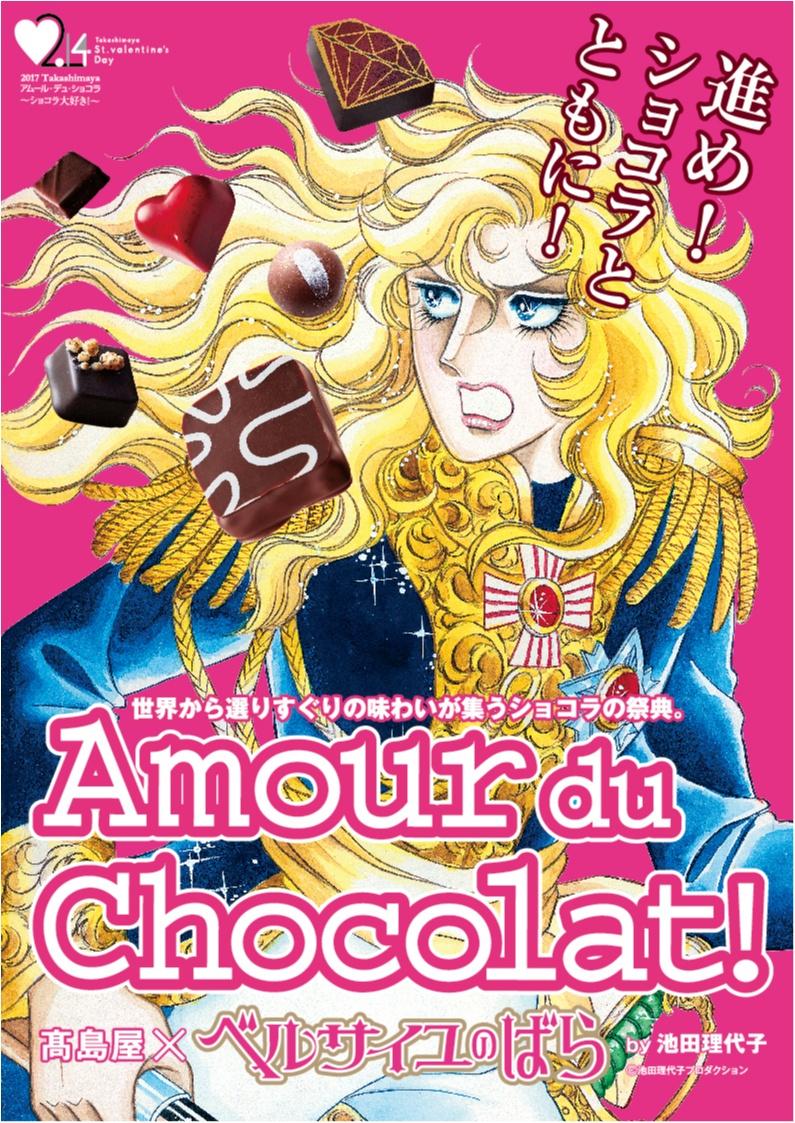 高島屋のショコラの祭典『アムール・デュ・ショコラ』、今年は『ベルサイユのばら』とコラボ!!!_1