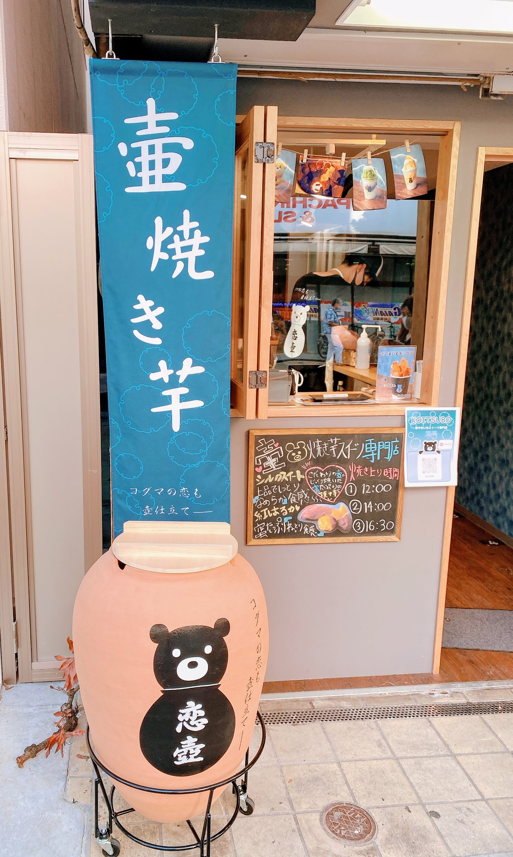 三軒茶屋「恋壺」店舗写真