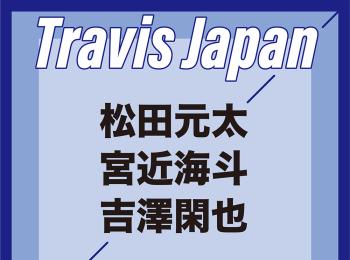 【TravisJapanインタビュー】松田元太・宮近海斗・吉澤閑也 と一緒に遊ぼう