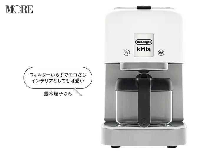 インテリアとしても可愛いコーヒーメーカー