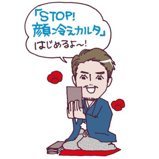 【「す」がおを触らずマッサージ】小田切ヒロさんの「STOP!顔冷えカルタ」_1