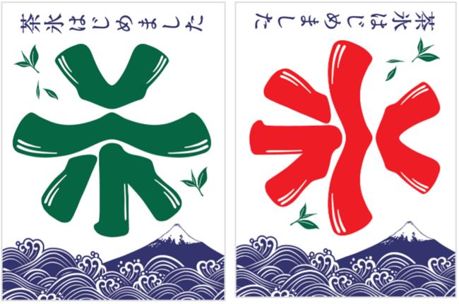 静岡県『茶氷プロジェクト』ビジュアル