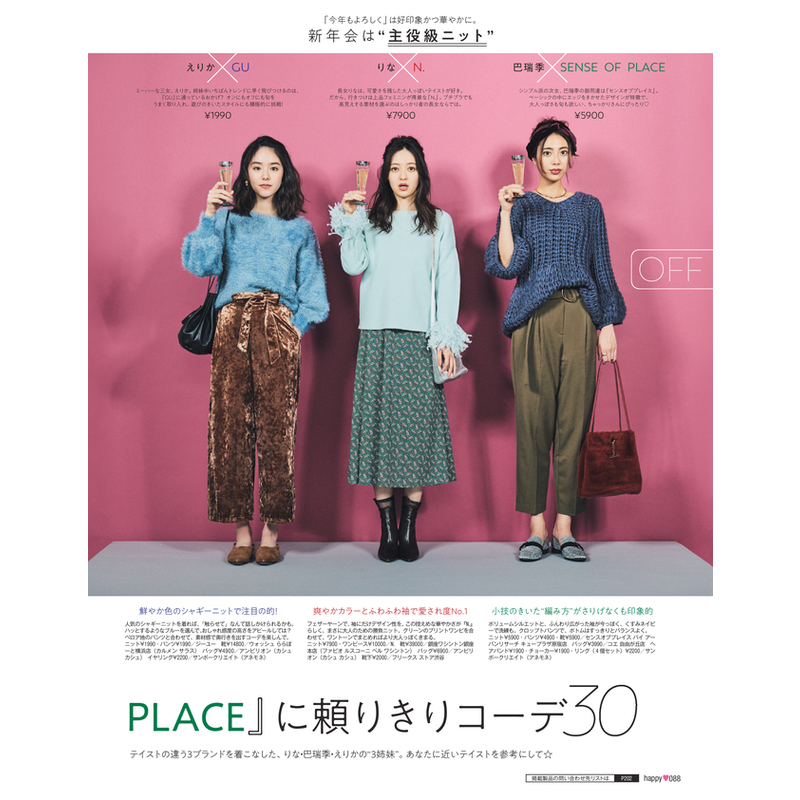 「GU」「N.」「SENSE OF PLACE」に頼りきりコーデ30(1)