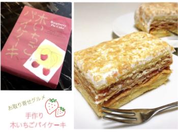【おすすめいちごスイーツ】【#静岡】お取り寄せ可♡伊豆でGET♩木いちごパイケーキ