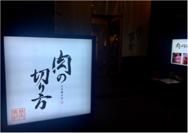 絶品!日本橋で美味しいとろけ〜るお肉をたべるならココ★_1