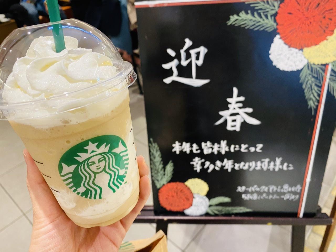 【スタバ新作】1週間限定販売!《ほうじ茶クリームフラペチーノ》は絶対飲んで♡♡_4