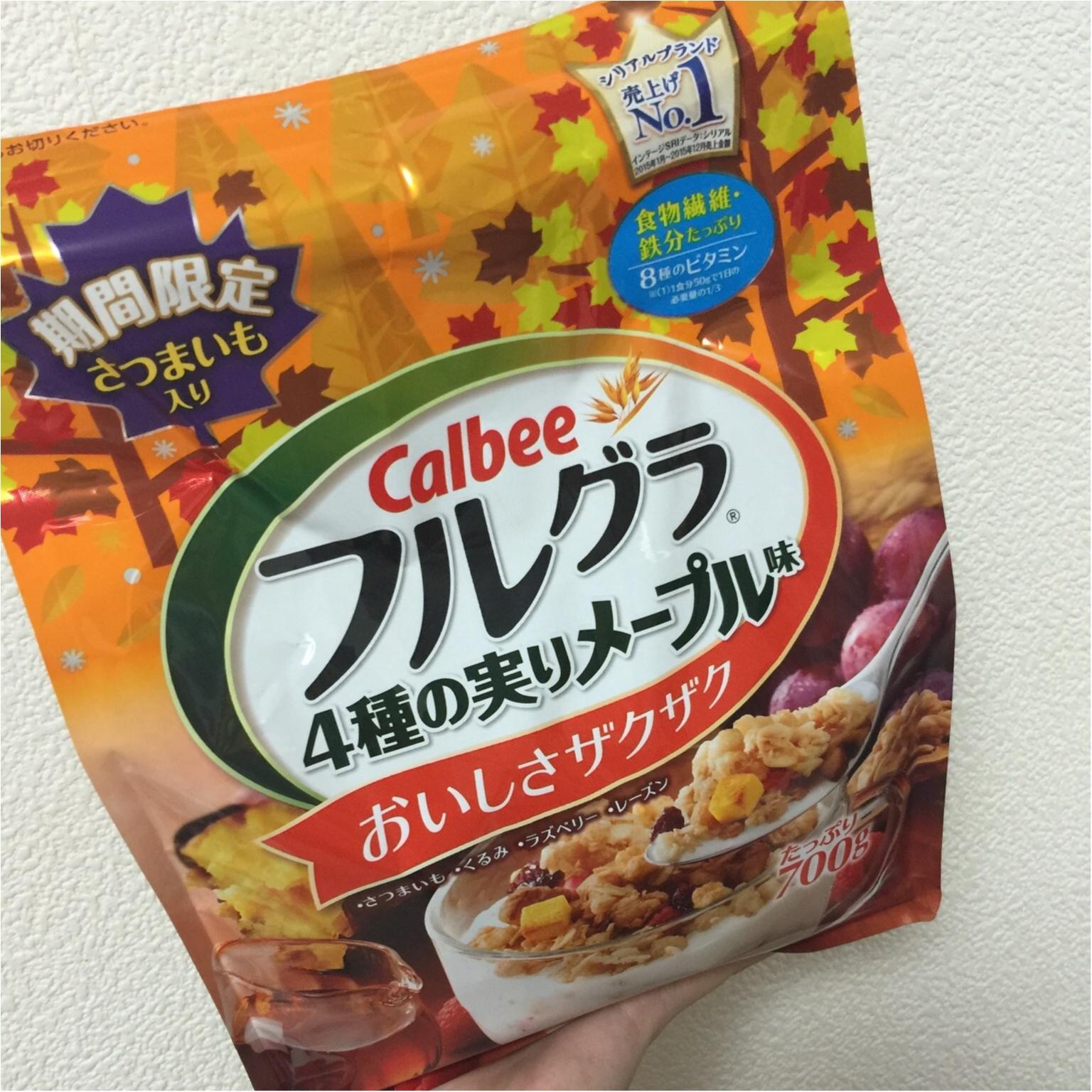 毎年買っちゃう秋限定foodとヨーグルトの豆知識♡_1