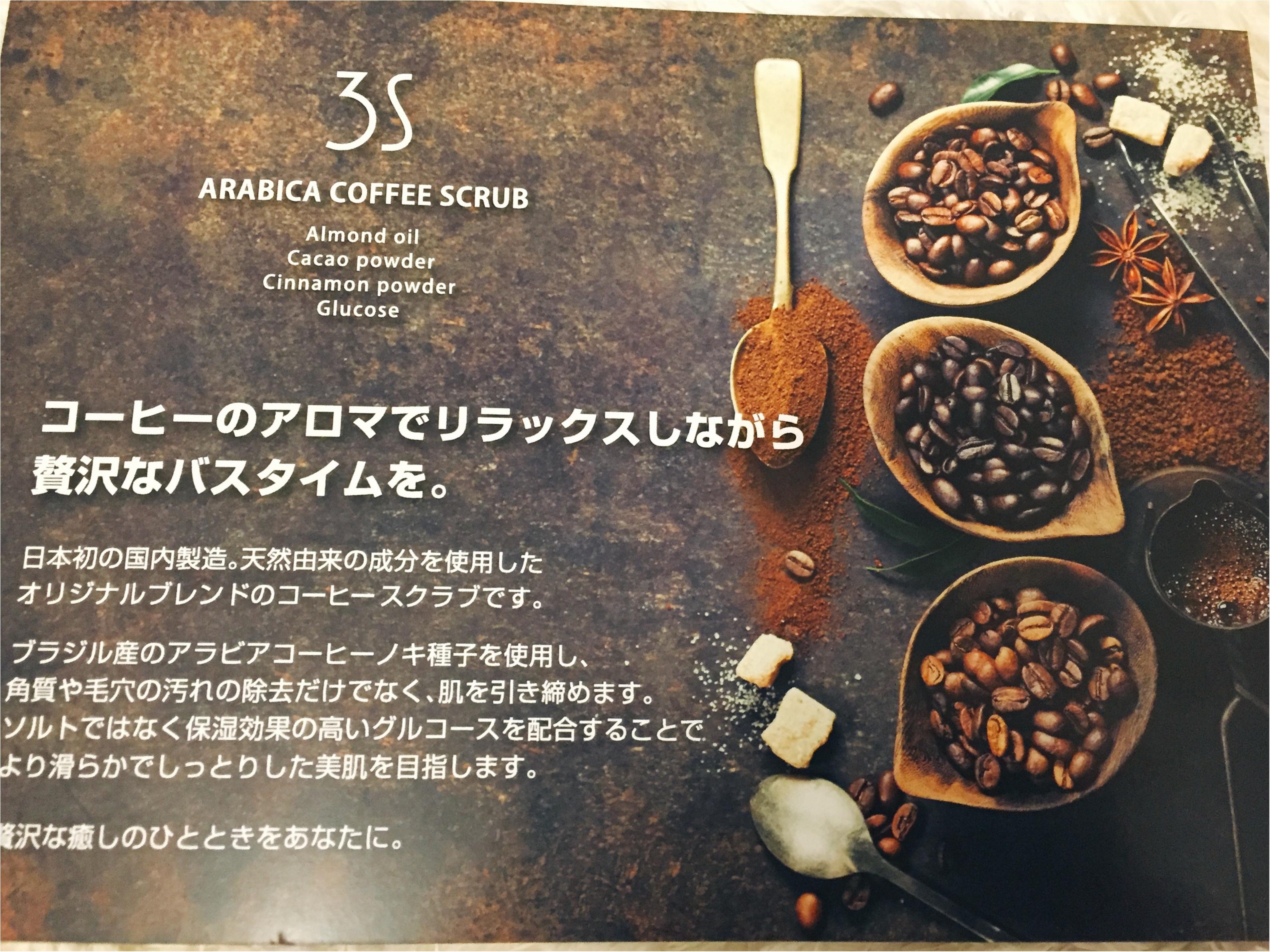 """【Body Care】""""コーヒー""""から作られたボディスクラブ♡天然由来の成分88%配合&安心の国内製造!_2"""