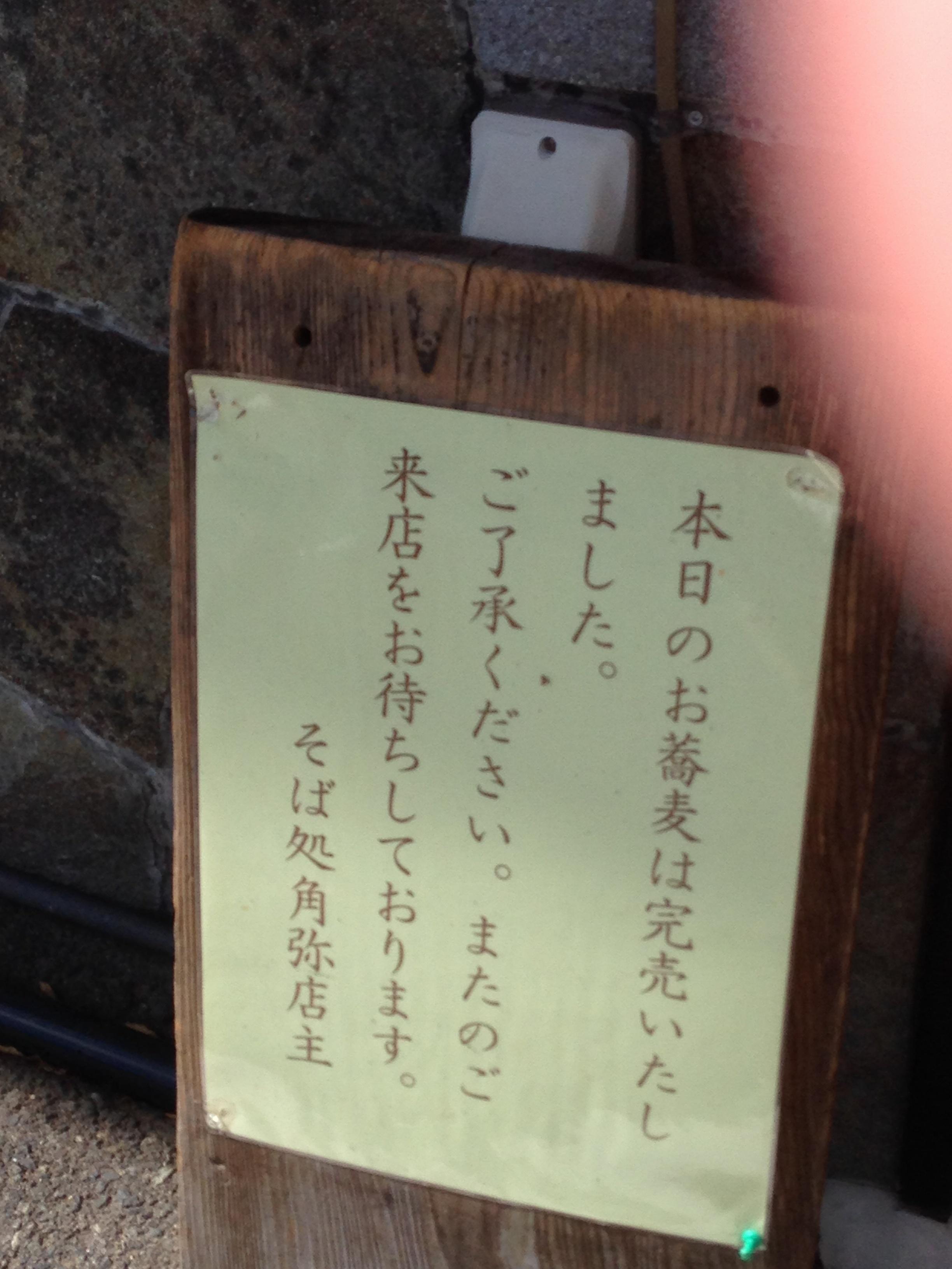 創業250年‼️老舗蕎麦屋❤︎角弥でいただく巨大なへぎそば∩(´∀`)_7