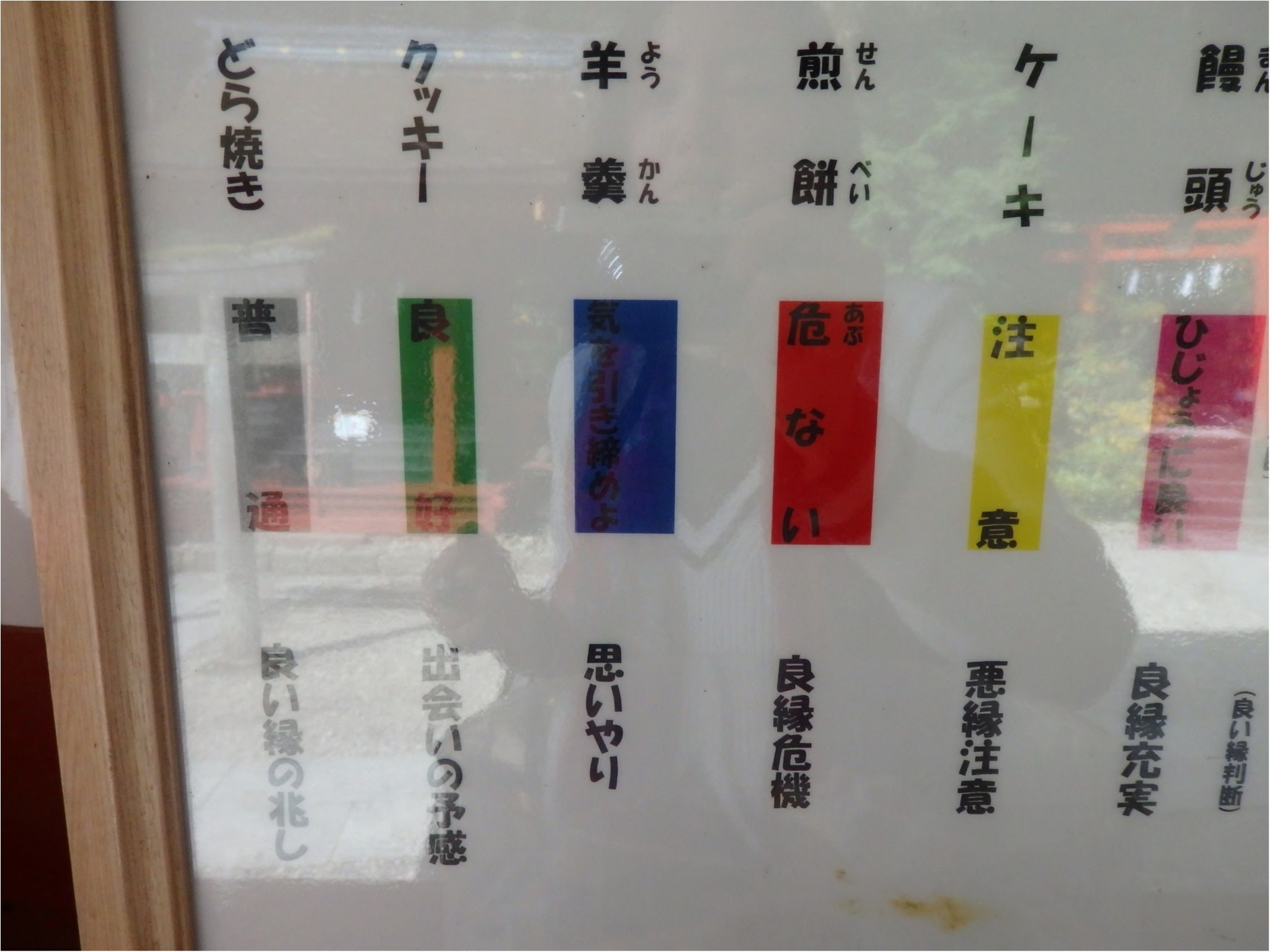 【知らなかった!】日本一楽しめる神社へ潜入してみた_48