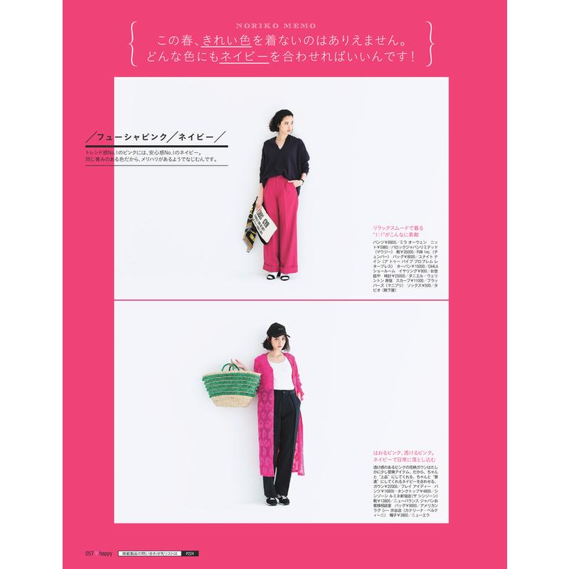 スタイリスト大平典子さんに聞いてみた。「色使いが上手な人にどうしたらなれますか?」(2)