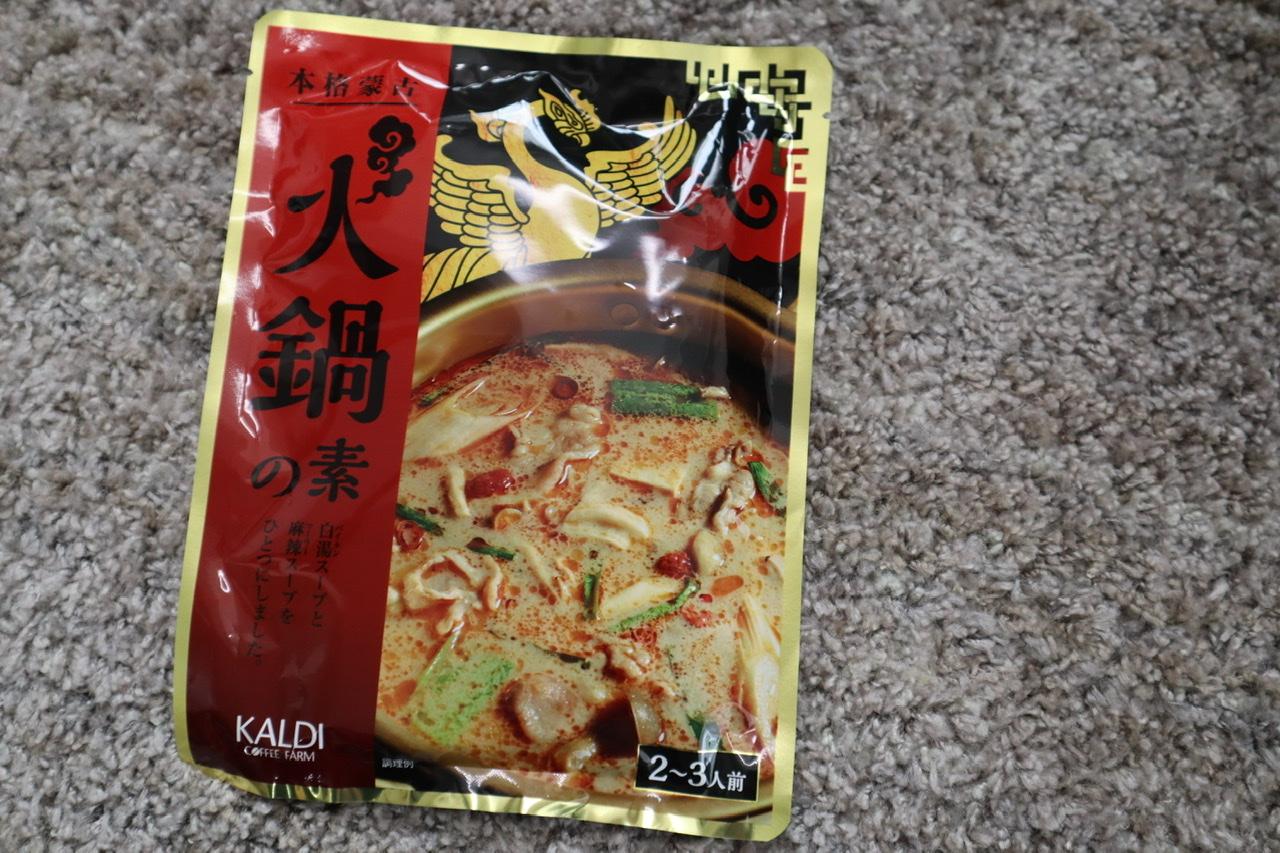 《おうちで海外旅行気分❤️》【KALDIグルメ】-アジア料理篇-_2