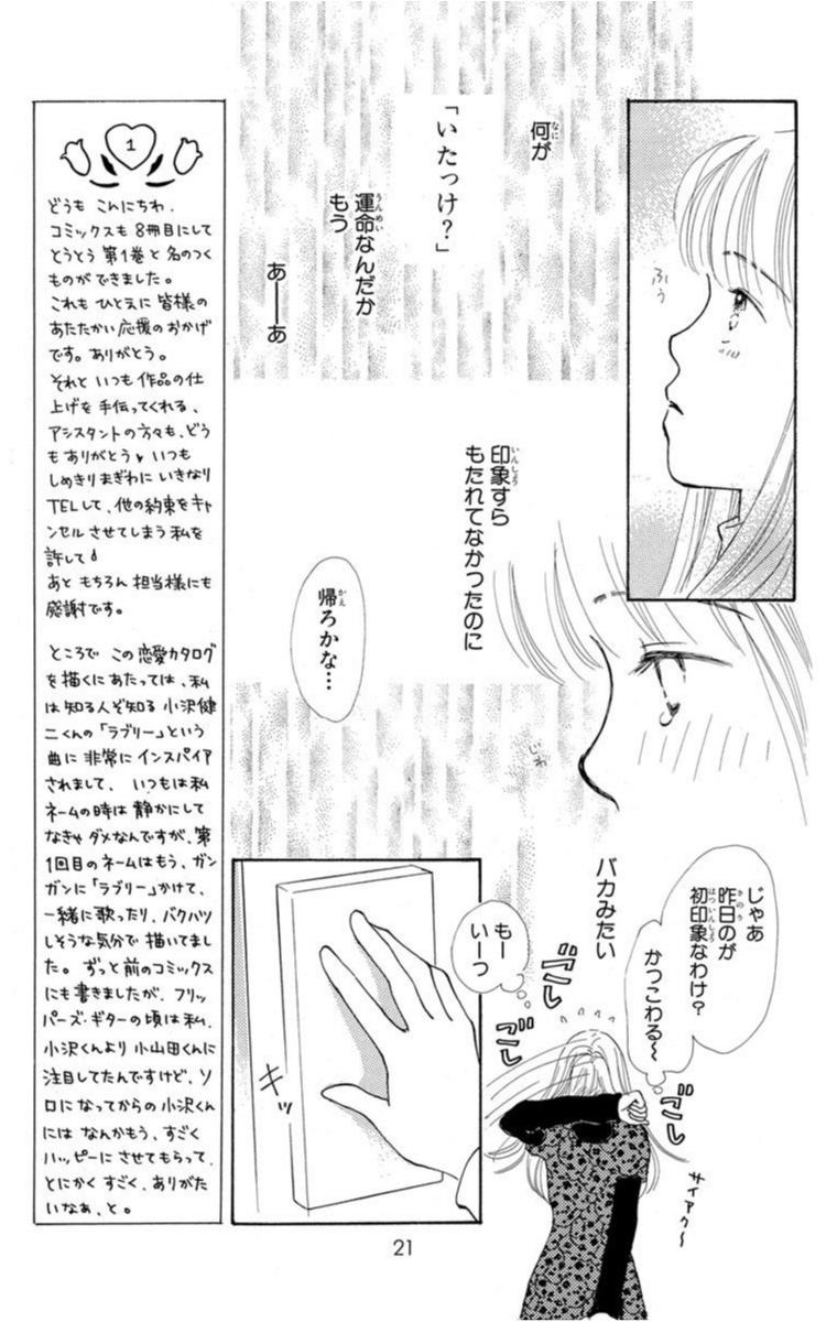 """王道恋愛マンガといえば、やっぱり『恋愛カタログ』♡【モアハピ部の""""超思い入れ!""""少女マンガ】_1_18"""