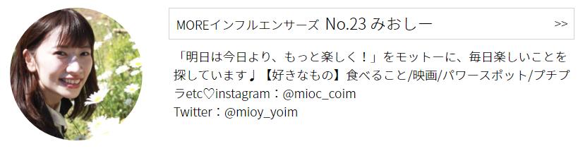 インフルエンサーズ   No.23 みおしープロフィール