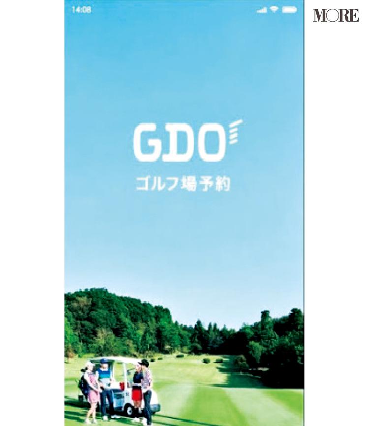 『GDO』(ゴルフダイジェスト・オンライン)