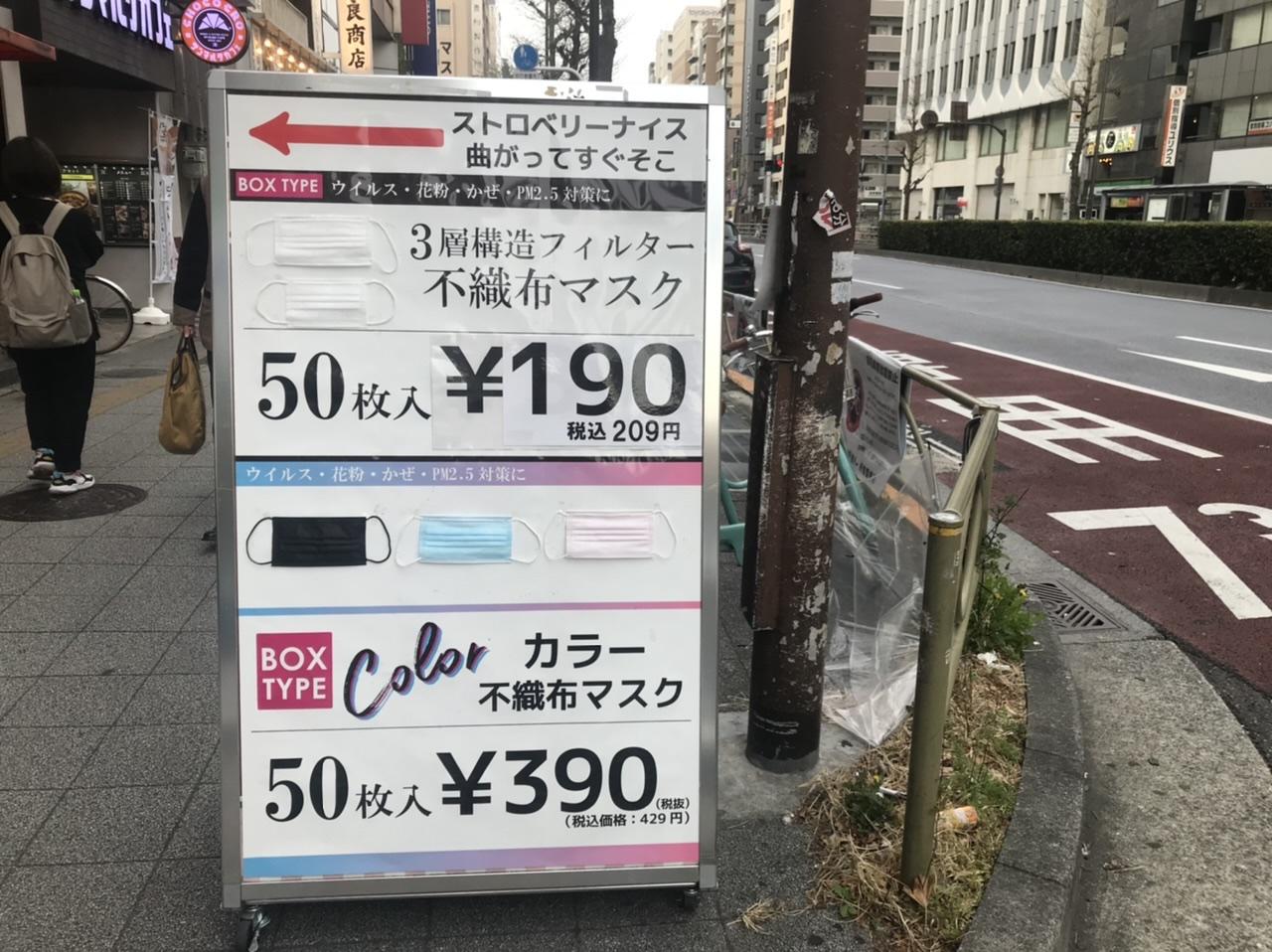 【カラー不織布マスク】《浅草橋》に安くてカラバリ豊富なお店がありました✌︎♡♡_1