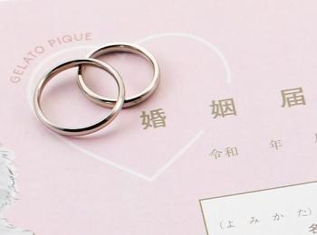 婚姻届の書き方・出し方《完全ガイド》 - みんなの提出方法、結婚エピソードは?