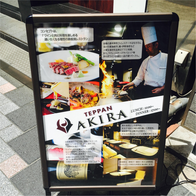 大阪北新地の美味しいステーキ屋さん 鉄板AKIRA _2