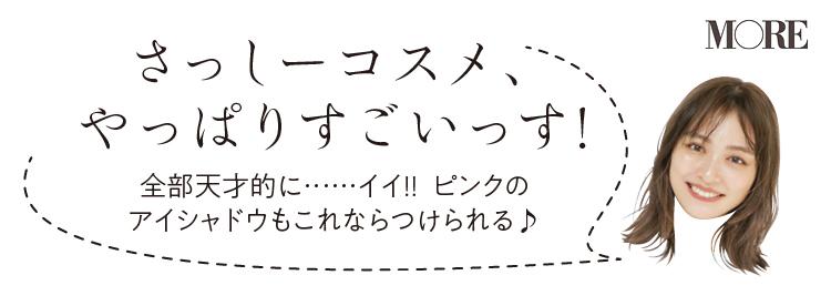 内田理央のおすすめコメント