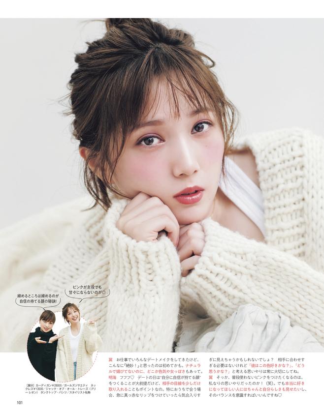 """ヘア&メイク中野明海×本田翼の""""デートに行きたくなる""""メイク(3)"""