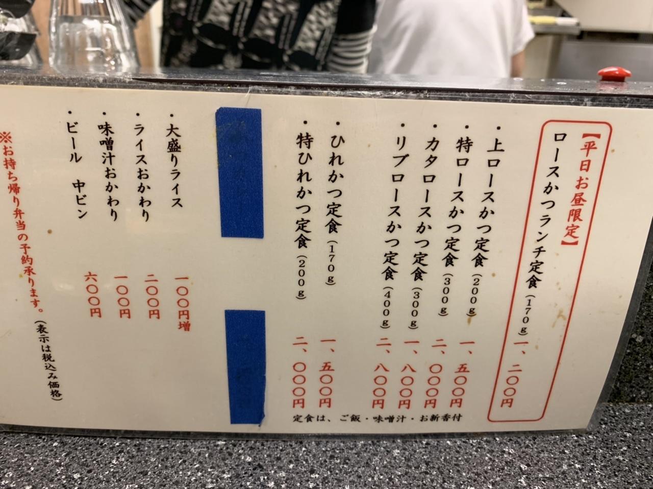 ♡とんかつ檍 大門店♡_4