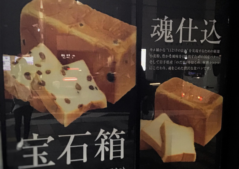 高級 食パン 広島