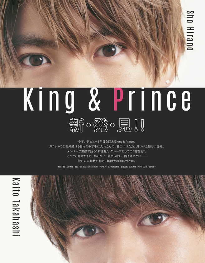 King & Prince 新・発・見!!(1)