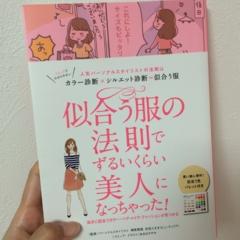 もっと可愛く♡オシャレになれる本