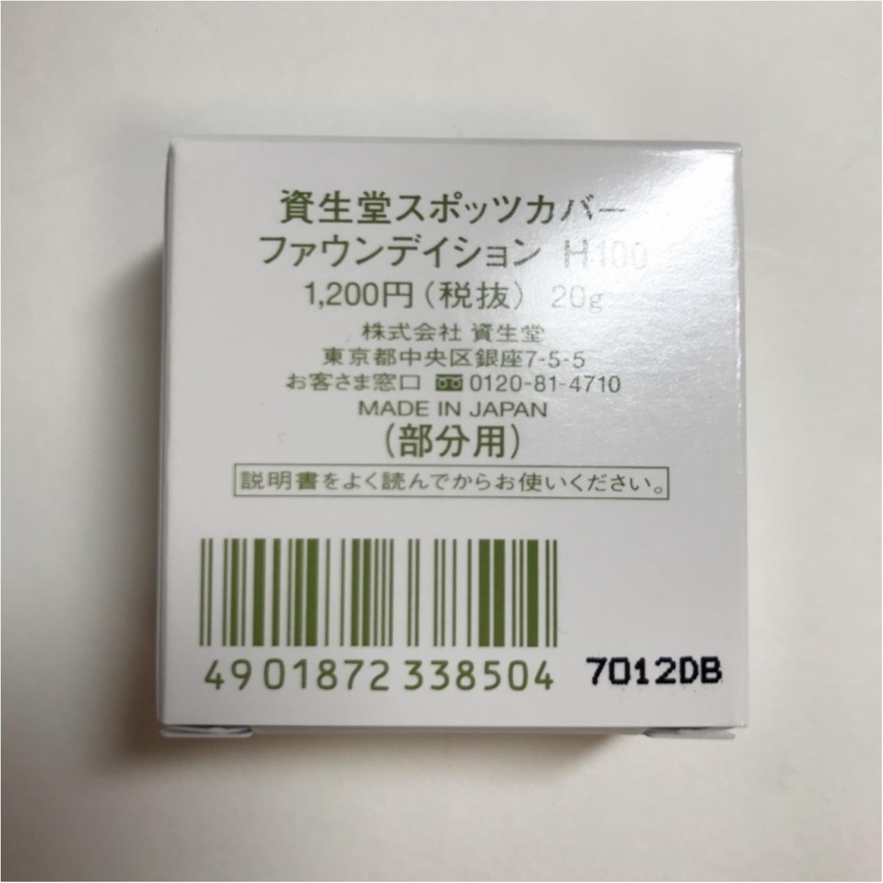 1980年発売のロングセラー!カバー力抜群&ヨレにくい☆やっと出会えた《運命のコンシーラー》_6