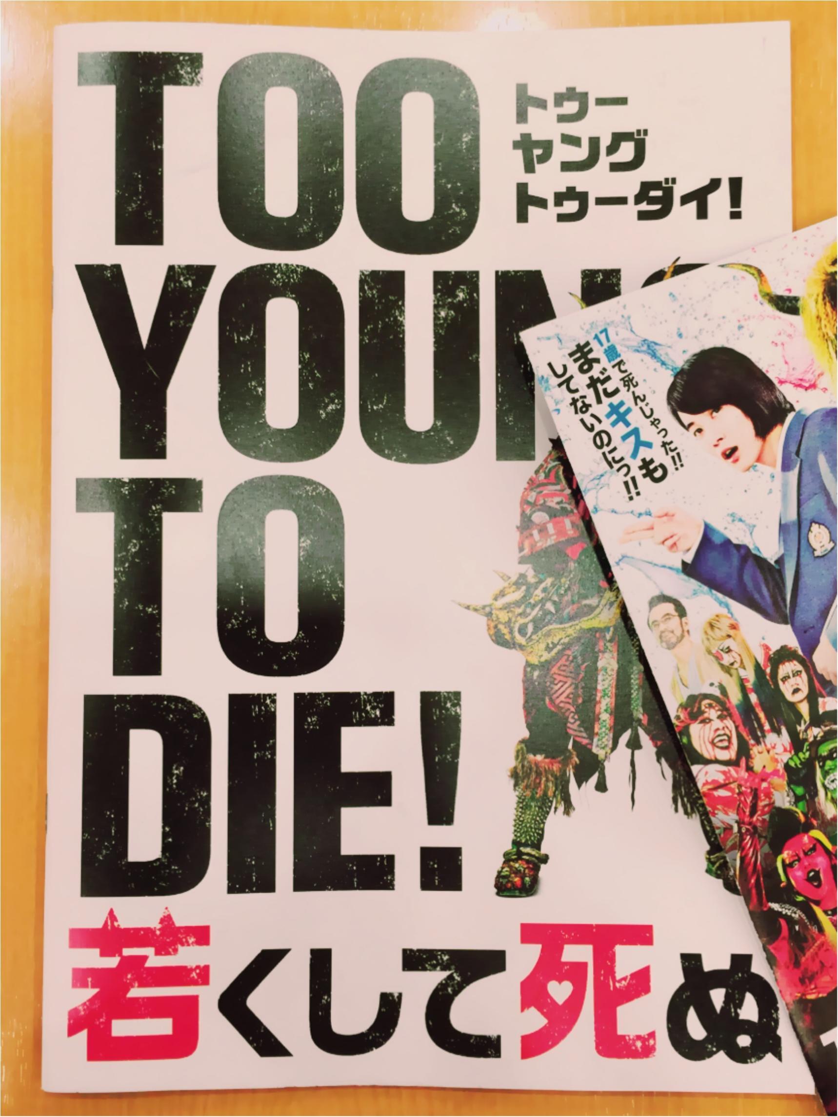 """ロック愛爆発!""""クドカン×長瀬智也×神木隆之介""""最新作に、大興奮!!!_1"""