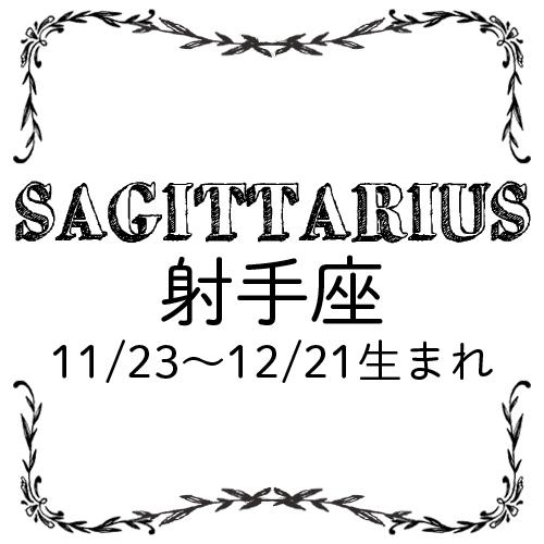 <10/28~11/27>今月のMORE HAPPY占い_10