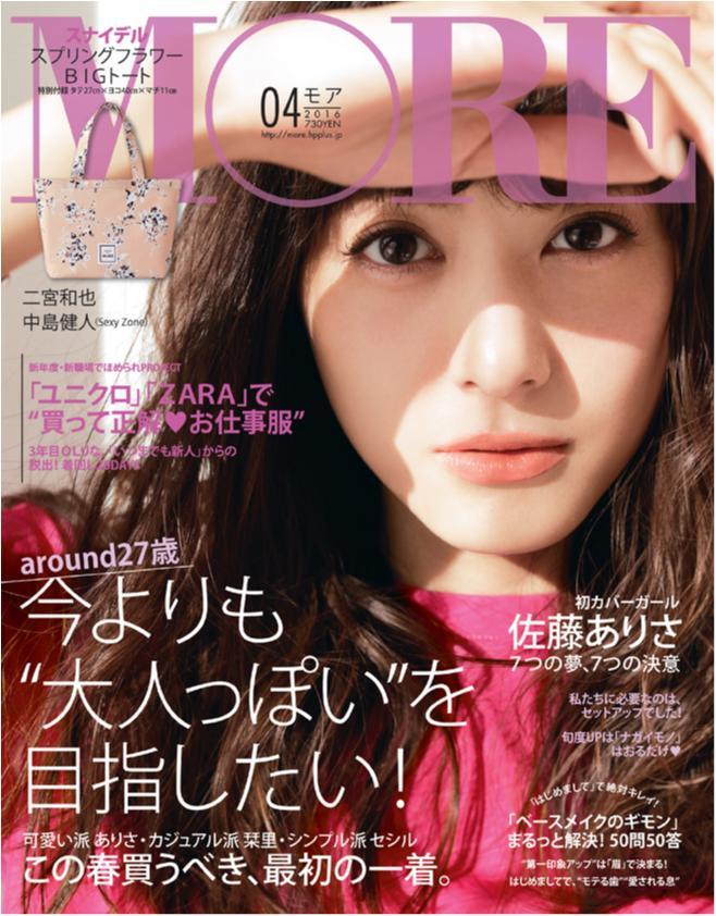 佐籐ありさが表紙に! MORE4月号のカバーを初公開!!_1