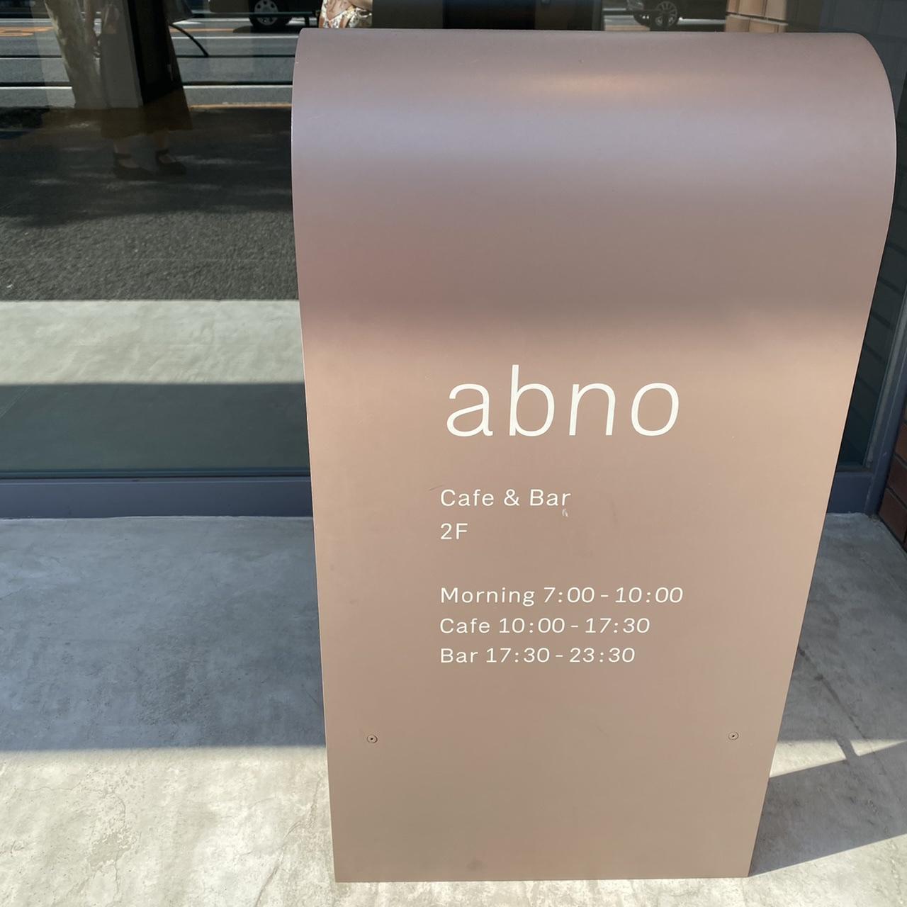 【馬喰町カフェ】abnoをご紹介☀︎_1