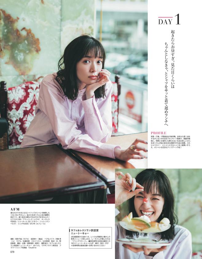 佐藤栞里主演「やさしい」シャツ着回し20DAYS(2)