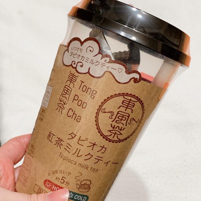 【#おうちカフェ】自宅で楽しめる本格的なタピオカミルクティーが、なんとダイソーで買える?!_1