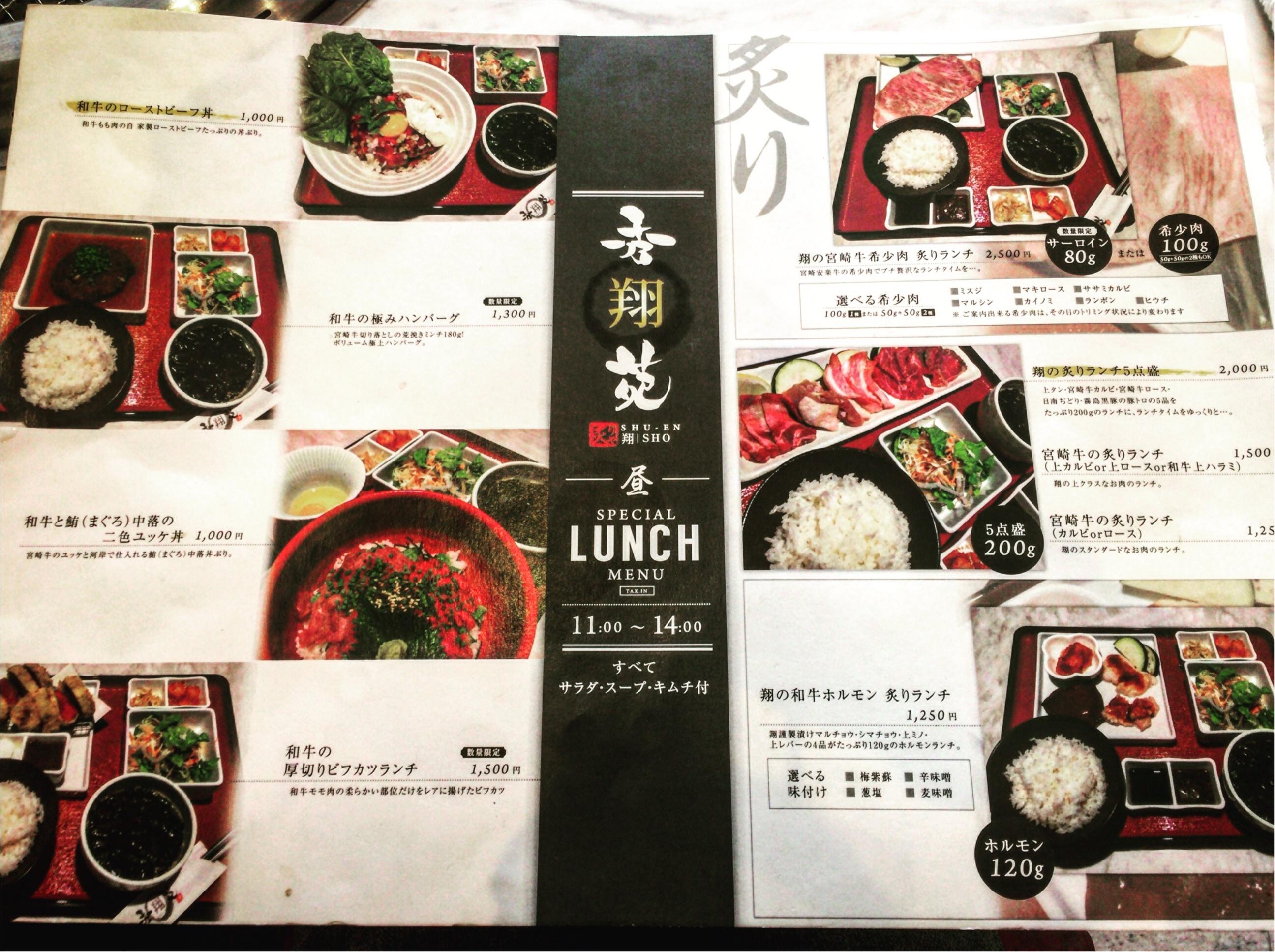 【恵比寿・焼肉】宮崎牛指定店で焼肉ランチ¥1,000〜✨≪samenyan≫_3