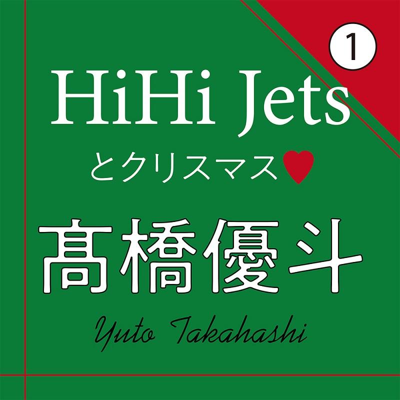 ジャニーズの先輩と過ごしたクリスマスの想い出を語るHiHi Jets 高優斗