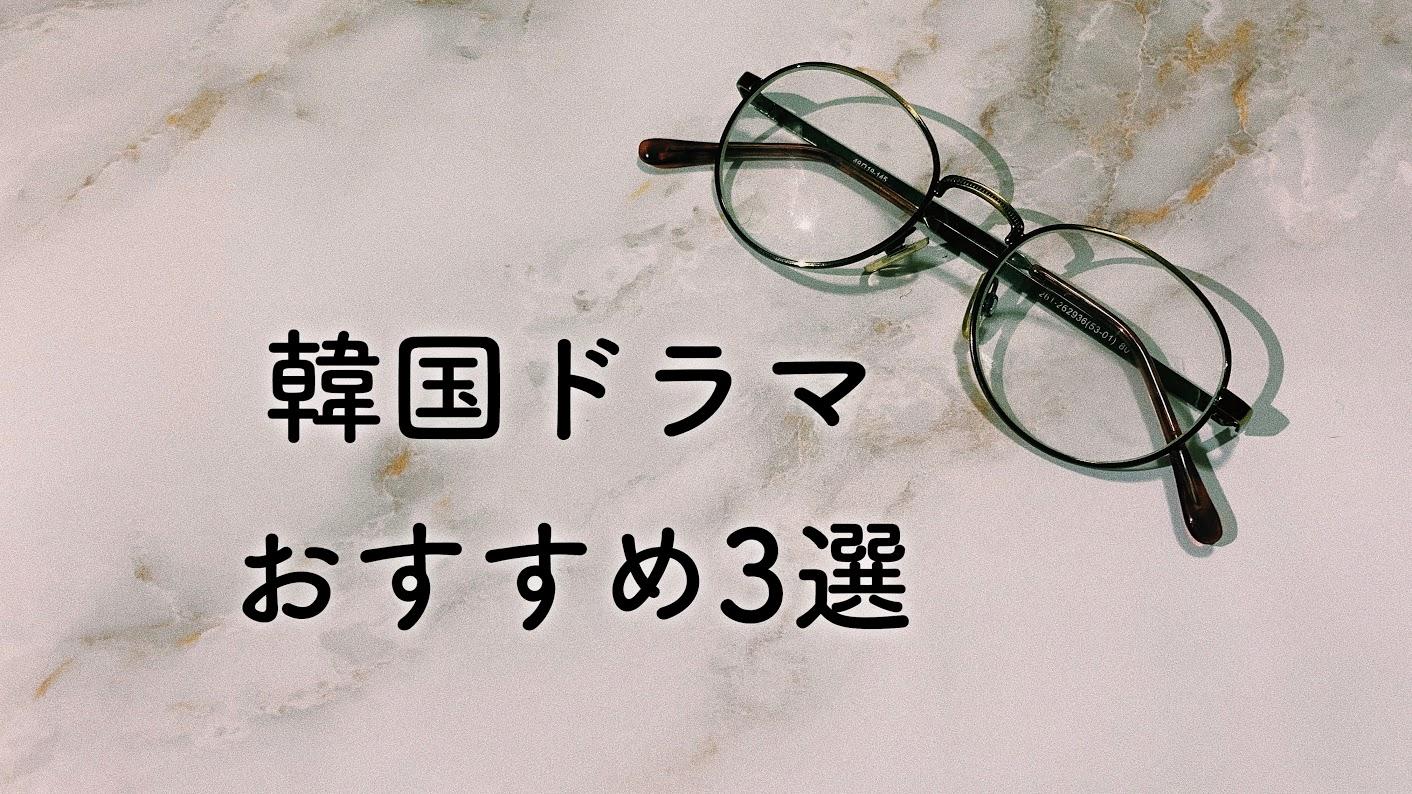 【韓国ドラマ】ラブコメおすすめ3選!_1