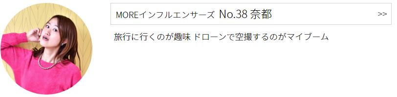 インフルエンサーズ  No.38 奈都プロフィール