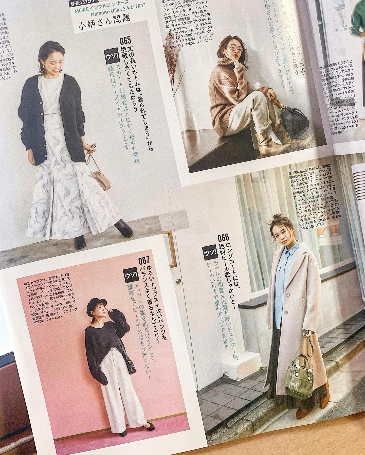 【MORE2月号♢小柄ファッション企画】_1